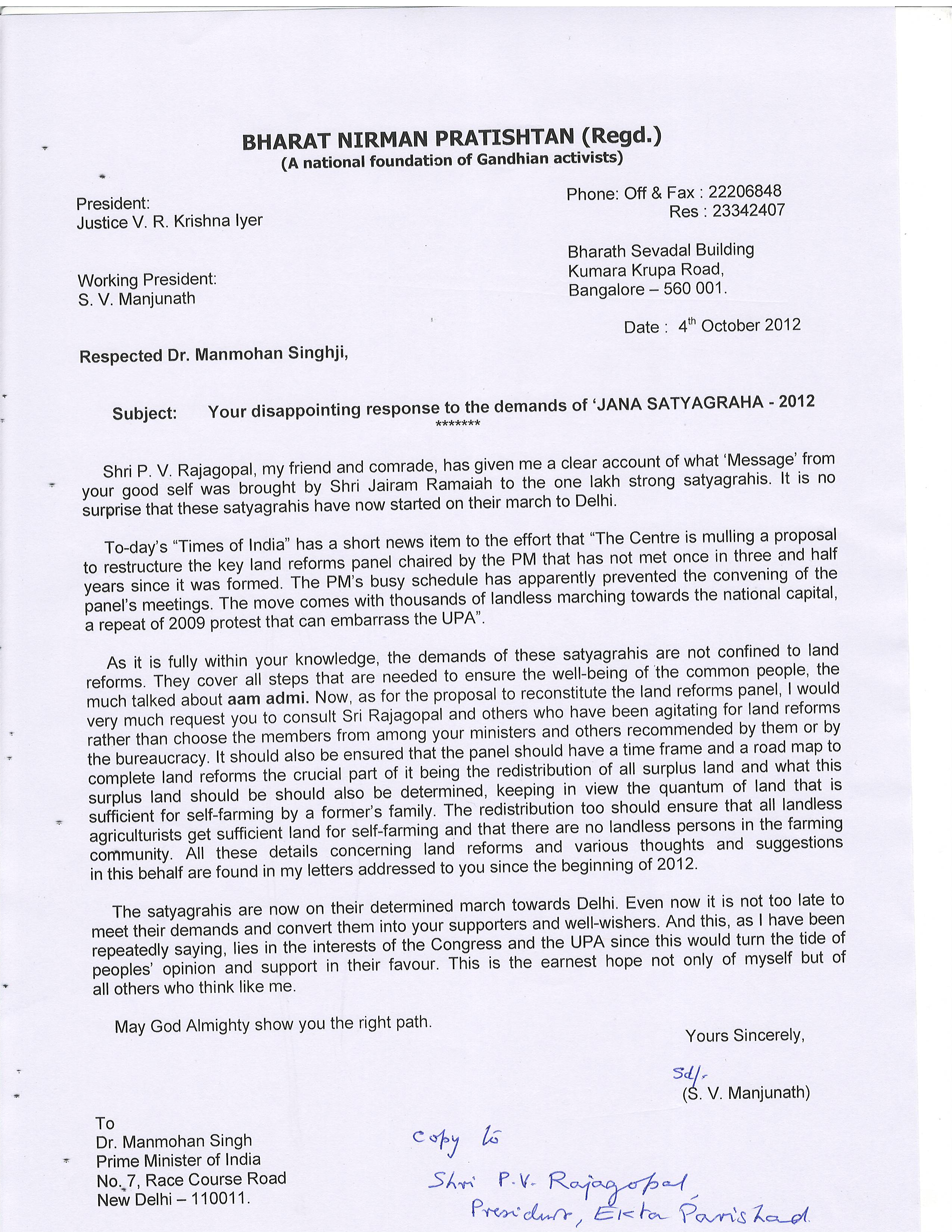 Manjunath Jis Letter To The PM